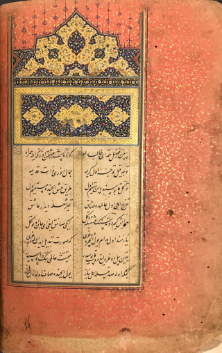 Salmon-tinted page with gold flecks featuring two columns of Arabic-script text inside a text box, with ornate geometrical illumination in a semi-circle pattern atop a thick band, at the top of the page. Illumination features gold, blue, red, black and green inks