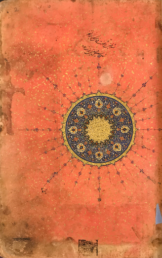 Page tinted salmon with gold flecks, featuring an ornately decorative sun motife in gold, red, blue, black and pink, with geometric and floral illumination on its interior, and thin, ornate rays in black emanating from the sun