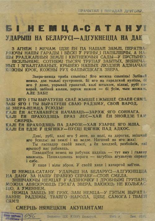 Belarus anti-fascist resistance leaflet, 1942