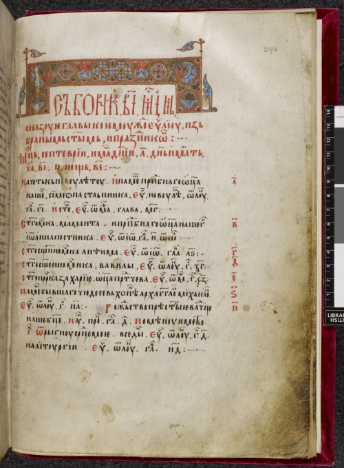 Synaxarion (a list of Gospel readings for the liturgical year) decorated with a coloured headpiece above the text