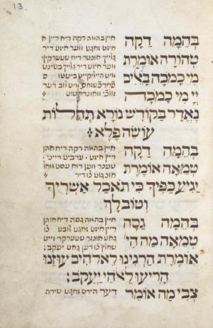 Perek Shirah (Chapter of Song). Copy  ca.1740 (Or 12983  f.13r