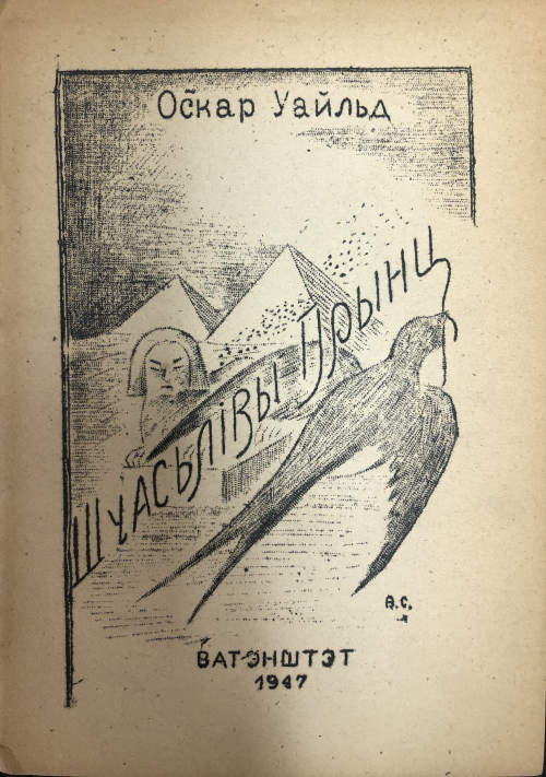 Cover of Shchasʹlivy Prynts with a drawing of the swallow and Egyptian pyramids