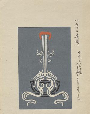 Kokkei zuan by Kamisaka Sekka