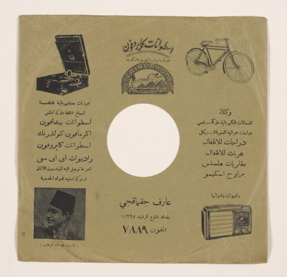 Cairophon record label shellac disc sleeve from Baghdad