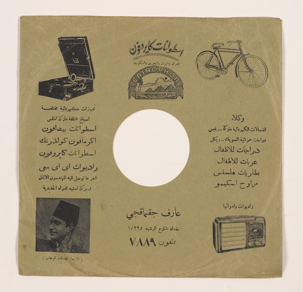 _Figure 4 Cairophon sleeve from Baghdad