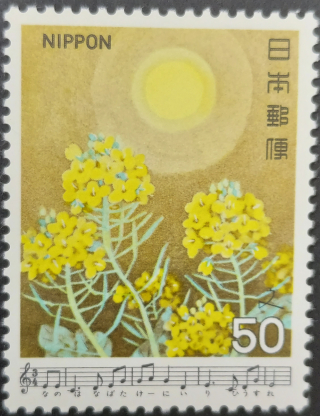 Stamp depicting flowers and a moon accompanied by the music and lyrics to the song Oborozukiyo