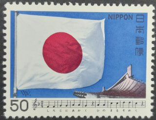 Stamp depicting a photographic image of the Japanese national flag and a rooftop with the score and lyrics of the song Hinomaru