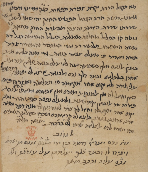 Maimonides' responsum.  Fustat, Old Cairo, Egypt, 12th century CE (British Library Or 5519B)