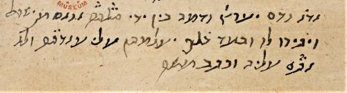 Maimonides' own handwriting
