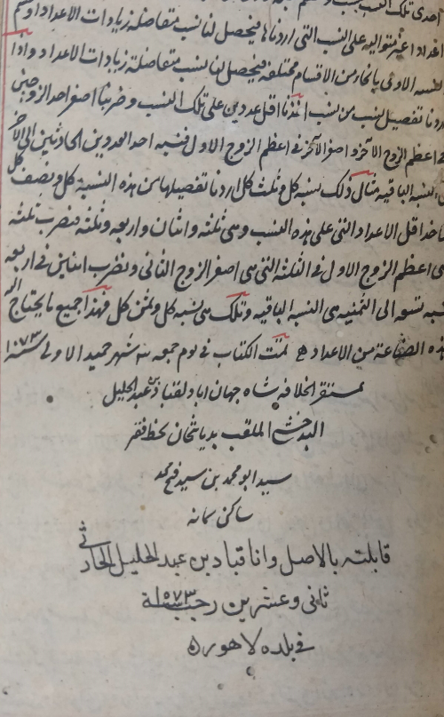 Fig. 4. Colophon to al-Farabi's treatise, copied in Delhi, 3 Jumada I, 1073/14 December 1662
