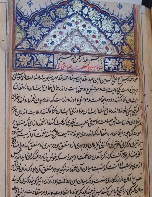 Fig. 5. Opening of Musiqi hikmat-i ʿAlaʾi by Ibn Sina