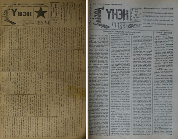 Two front covers of Unen newspaper