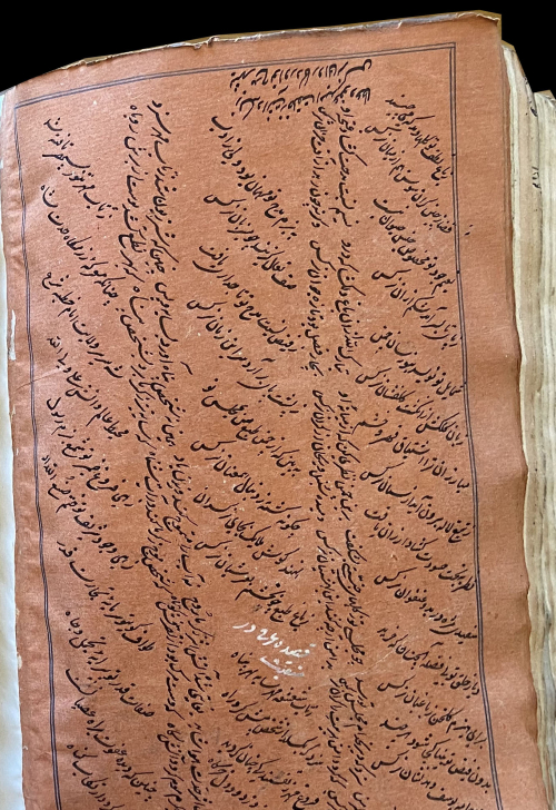 Excerpt from Miʻrāj al-khalīl by the Indo-Persian poet Tajallī (d. 1088/1677) who emigrated from Shiraz in the reighn of Shah Jahan (British Library RSPA 55, f. 236v)