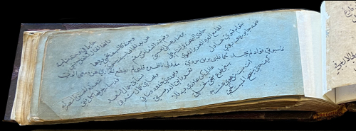 Leaves from an anthology of Arabic love poetry, 18th century (British Library RSPA 109)