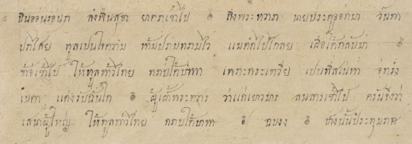 Text passage from the story of Suthon and Manora in a Thai folding book