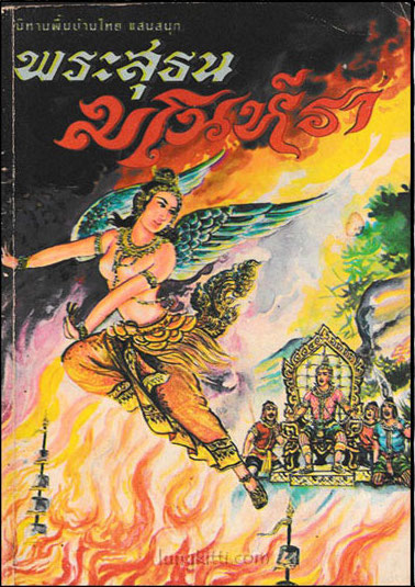 "Front cover of the book ""Phra Suthon Manora"""
