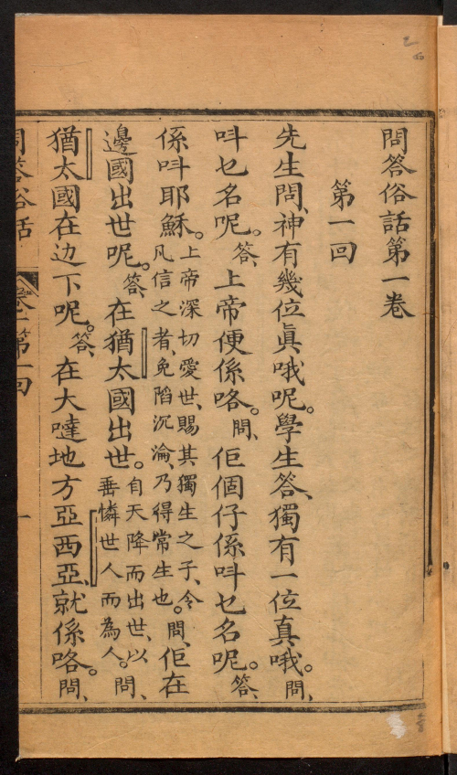 A printed Chinese book with yellowing pages and text arranged in vertical columns, beginning with the title on the right