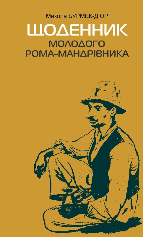 Cover of Mykola Burmek-Diuri's book, Shchodennyk molodoho roma-mandrivnyka with a drawing of a young man