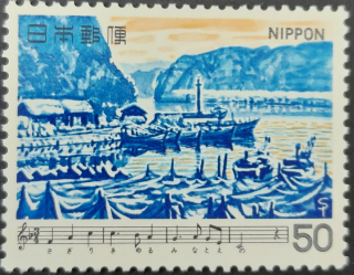 Stamp depicting boats mooring in a watery landscape accompanied by the score and lyrics of the song Fuyugeshiki