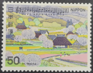 Stamp depicting a rural scene accompanying part of the score and lyrics of the song Haru no ogawa