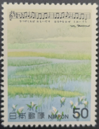 Stamp depicting a marshland scene with score and lyrics to the song Natsu no omoide
