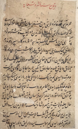 Page of text in Arabic script with red inked title at top
