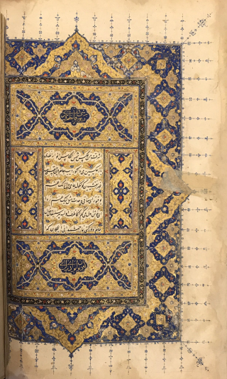 Page featuring Arabic-script text inside elaborate illumination in gold, blue and red inks with floral patterns
