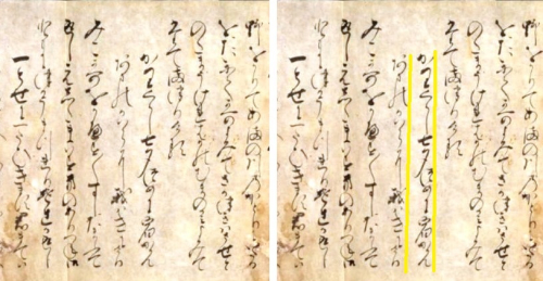 Cursive Japanese text
