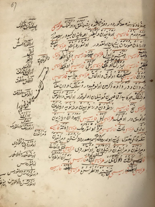 A page of text in Arabic script written in black and red ink