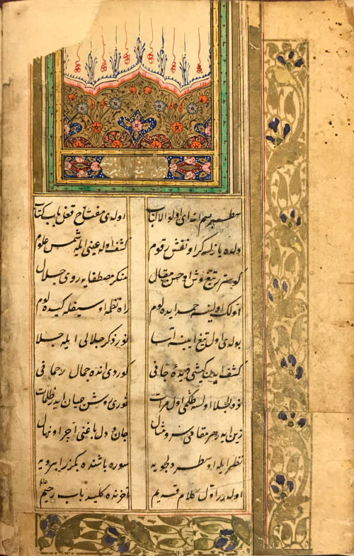 Manuscript page with text in Arabic script in two columns and floral illumination around the margins and at the header in gold, red, green, blue and black