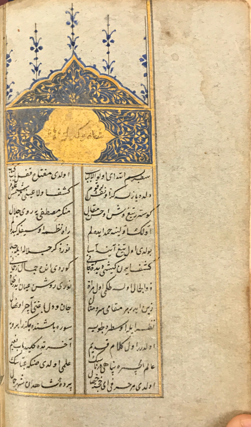 Manuscript page with text in Arabic script in two columns surrounded by gold margins and topped with a floral-themed header in gold and blue