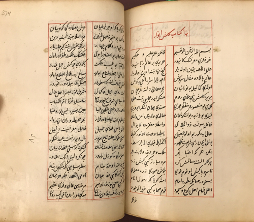 A two-page spread of a manuscript text in Arabic script, with text in two columns on each page, written in black ink with red headers and margins