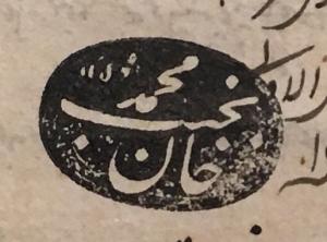 Muḥammad Najīb Khān, 1154 (1741/42). IO Islamic 1754