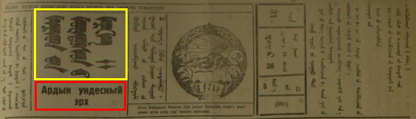 Part of newspaper title front cover