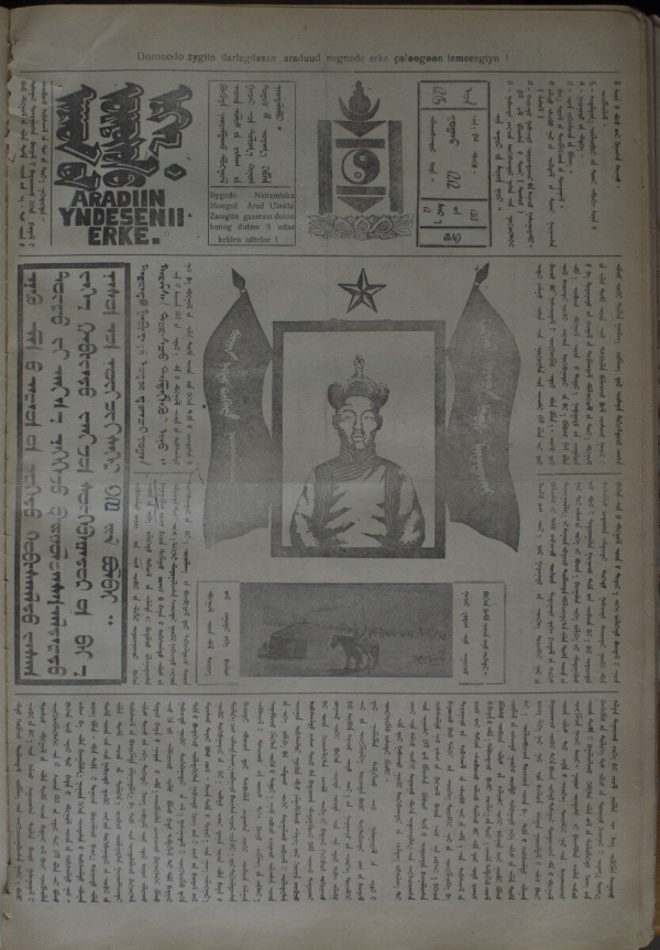 Front page of newspaper (EAP890/1/1/2/5)