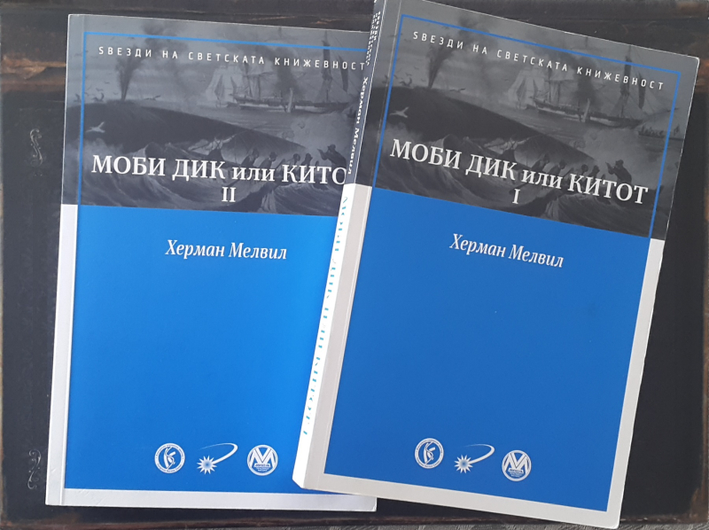 Moby-Dick_in_Macedonian_translated_by_Ognen_Cemerski