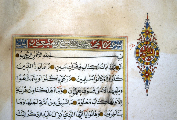 Marginal ornament marking the start of juz' 14, which is also the beginning of Surat al-Hjir. Or 15227, f. 133v
