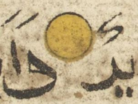 Verse (aya) markers of black circles filled with yellow pigment-16915