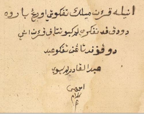 Endowment statement at the end of the Qur'an. British Library, Or 15406, f. 315r