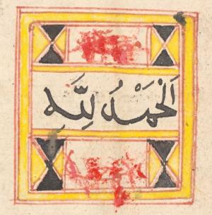 Illuminated panels inscribed Alhamdulillah-Or 15877 Doublure back