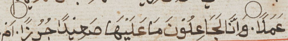 Qur'an from Aceh, Q.8:18, with verse markers of black circles which have not been coloured in yellow. British Library, Or. 16034, f. 115v