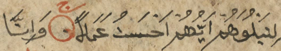 Qur'an from Java, Q.8:18, with verse markers of red circles. British Library, Add 12312, f. 95r