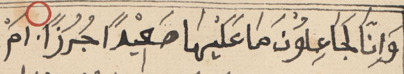 Qur'an from Java, Q.8:18, , with verse markers of red circles. British Library, Or 16877, f. 146v