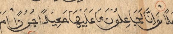 Qur'an from Madura, Q.8:18, with verse markers of red circles; one has been missed out at the end of the verse. British Library, Or 15877, f. 147r