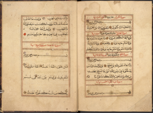 Penultimate pages in an Acehnese Qur'an, with multiple surah headings. British Library, Or 15406, ff. 312v-313r
