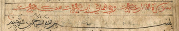 Heading for Surat al-Qari'ah (Q.101) in a Javanese Qur'an. British Library, Add 12343, f. 187r
