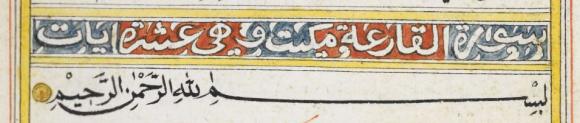Heading for Surat al-Qari'ah (Q.101) in a Patani Qur'an, 19th century. British Library, Or 15227, f. 301v