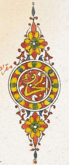 Marginal ornaments signifying the start of (left) juz' 10 in a Qur'an manuscript from Patani, 19th century