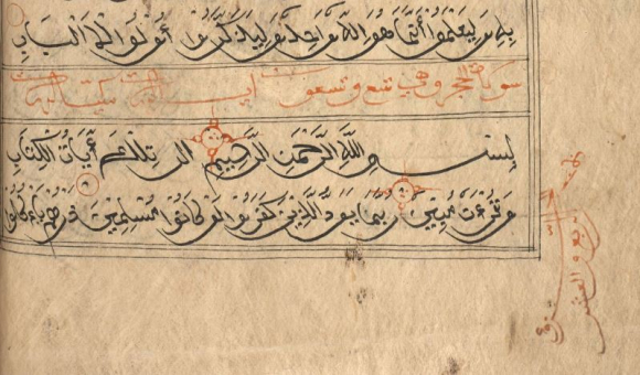 The beginning of juz' 14, at the start of Surah al-Hjir (Q.15), in a Qur'an from Madura, 19th century. British Library, Or 15877, f. 130v