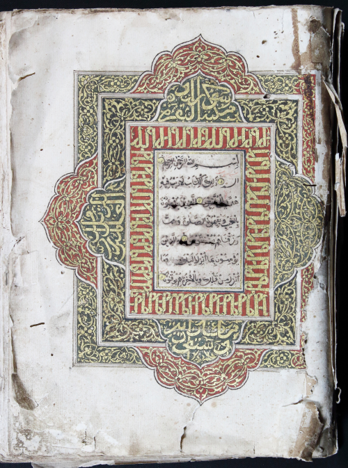 Illuminated frame around the beginning of Surat al-Baqarah; the first surviving page of a Qur'an manuscript in Kampar, 19th century